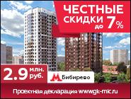 Сити-комплекс «Барбарис» в СВАО Новостройки с отделкой от 2,9 млн руб.